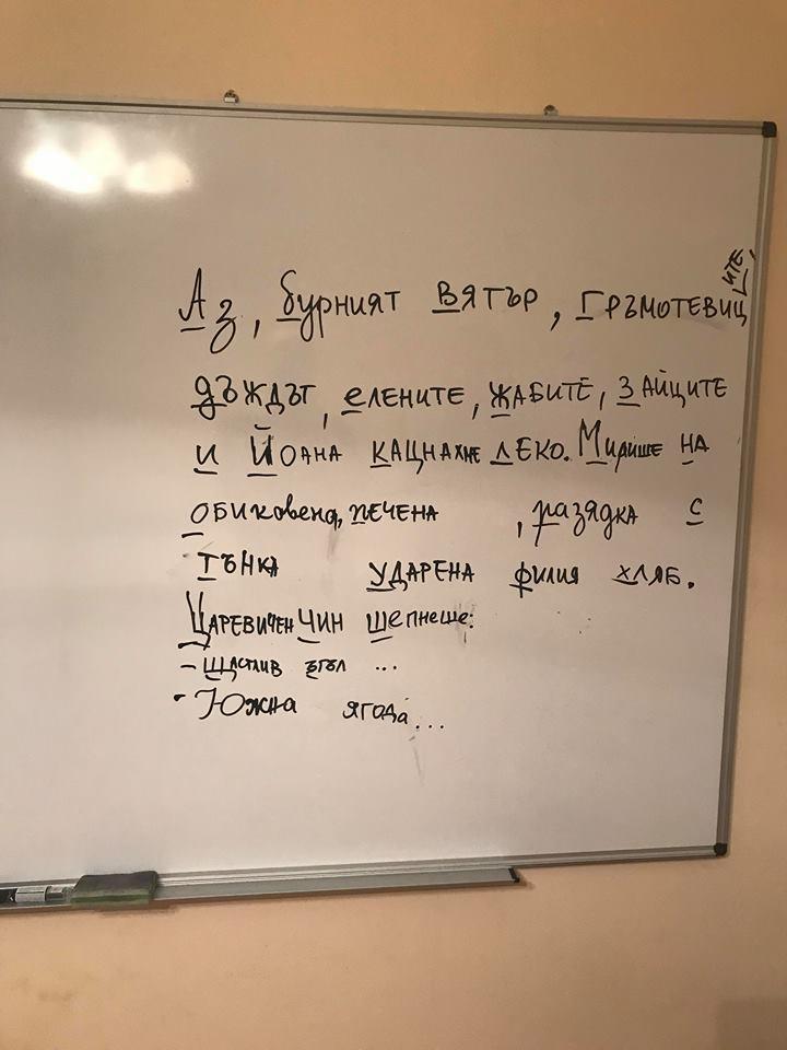 Пример от Академията